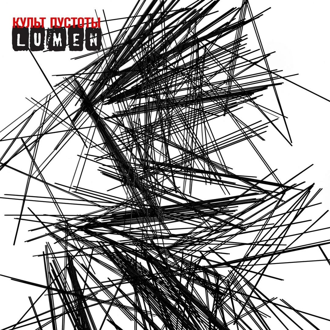 Lumen - Культ пустоты [EP]