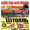 11-й Международный Байк-рок фестиваль  Штолль