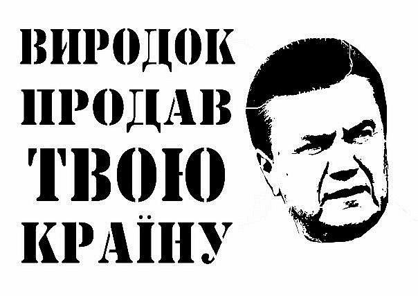 Янукович потребовал отвести войска с Донбасса и провести референдум - Цензор.НЕТ 232