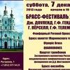 Концерт и выставка медных духовых инструментов в