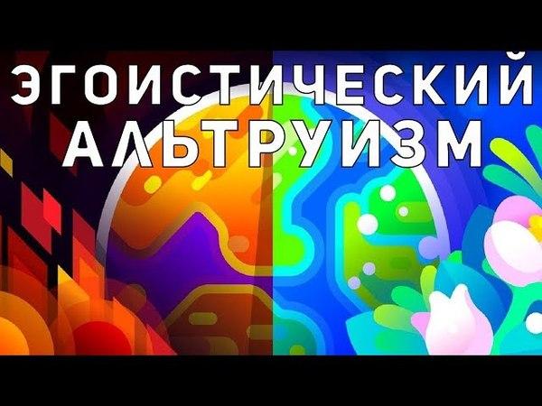 Эгоистичный аргумент, чтобы сделать мир лучше - Эгоистический Альтруизм (Kurzgesagt на русском)