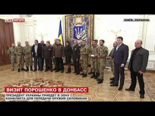 Петр Порошенко приедет в Донбасс для передачи силовикам партии оружия.