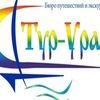 Тур-Урал, Туры по Уралу и Екатеринбургу