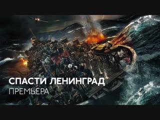 Спасти Ленинград   премьера