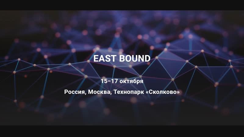 Питч сессия East Bound FIBRUM Михаил Бакалейник