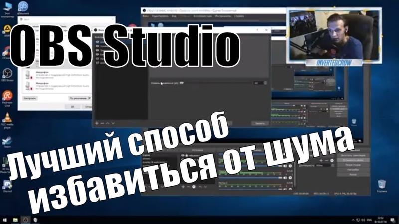 OBS Studio - Настройка микрофона, убрать шумы с микрофона НОВЫЙ ПРОВЕРЕННЫЙ СПОСОБ!