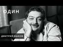 Один / Дмитрий Быков 21.06.18