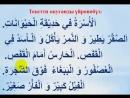 Арабча туура окууну уйронобуз