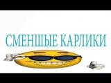 Сменшые карлики (трейлер)