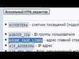 Юкоз 15.  Системные коды или переменные
