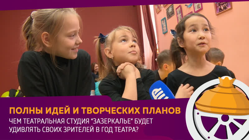 Артисты студии Зазеркалье готовятся удивлять зрителей в Год театра