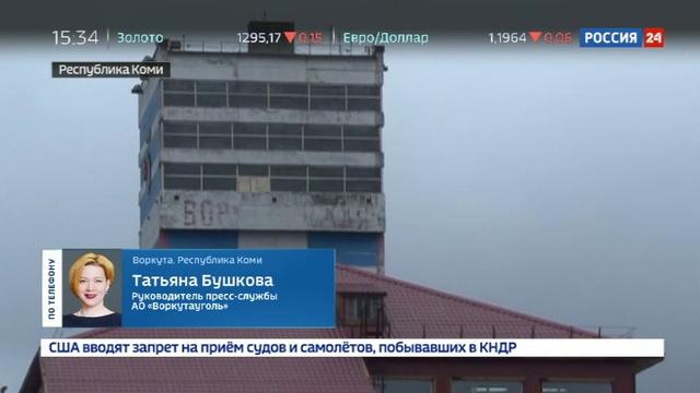 Новости на Россия 24 • Горняков Воркутинской и Заполярной эвакуировали из за задымления