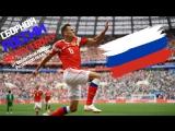 В поддержку Сборной России по футболу от волонтёров!