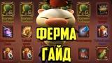ГАЙД ФЕРМА + БОСС ФЕРМЫ И ДРОП Final Fantasy Awakening , Final Fantasy Пробуждение