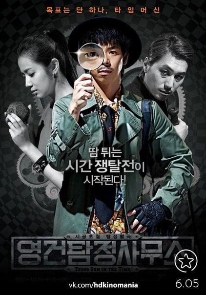 Юнг-Гу во времени (2012)