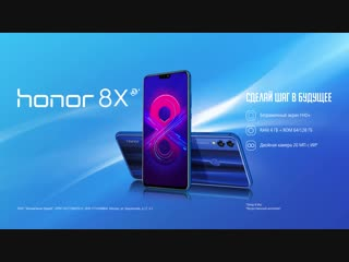 Жаңаөзен Honor 8X