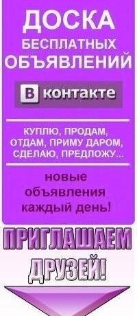 doski-obyavleniy-peterburga-znakomstva