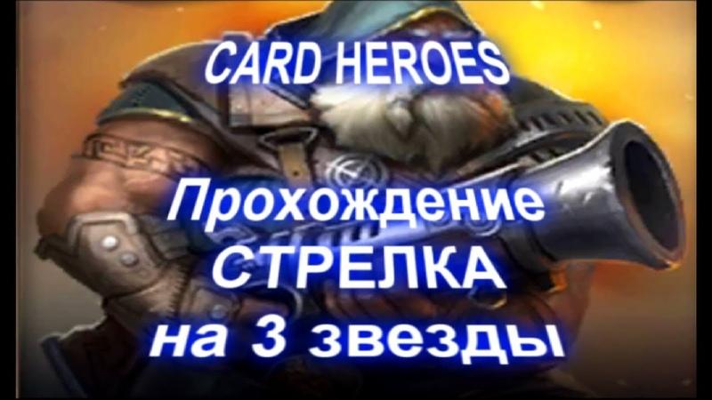 Card Heroes Магический лес прохождение Коварного Стрелка на 3 звезды