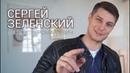 Откровенные подробности про шоу Замуж За Бузову - Сергей ЗЕЛЕНСКИЙ в интервью для Вокруг ТВ