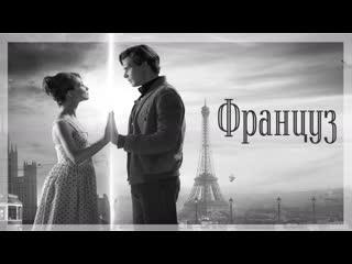 📽 француз (2019, россия) история, драма; cl; смотреть фильм/кино онлайн киноспайс hd
