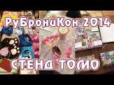 РуБрониКон 2014 - стенд Креативного канала Томо