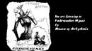 Причина Аритмии - Приступ первый: Воскресенское мясо [FULL ALBUM]