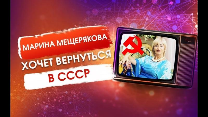 Лидеры Кэшбери возвращаются в СССР!