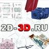 2D-3D.RU Чертежи, 3D модели, проекты, видеоуроки