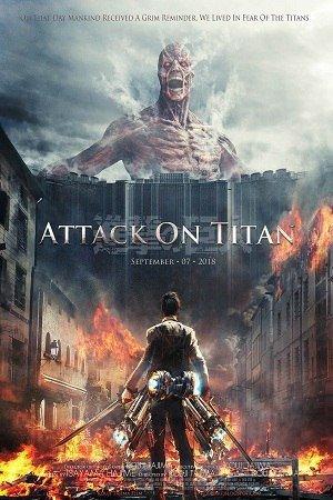????Атака титанов. Фильм первый: Жестокий мир (2015)
