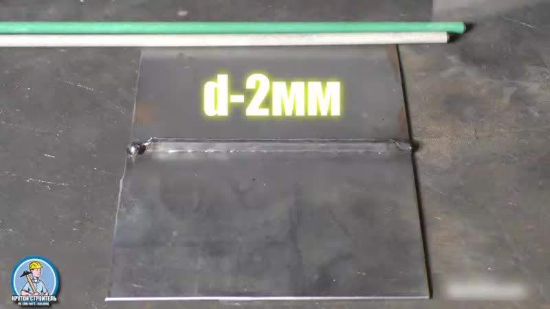 Как варить тонкий металл электродом