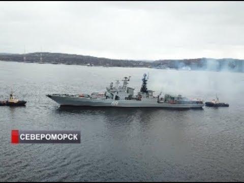 Большой противолодочный корабль «Североморск» вернулся к родным берегам. Как встретили моряков дома