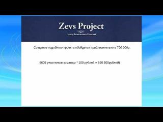 Запись Вебинара Zevs Project (ч.2)