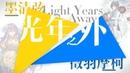 【Zhiyu Moke/Mo Qingxian】光年之外【原创PV付】Light Years Away