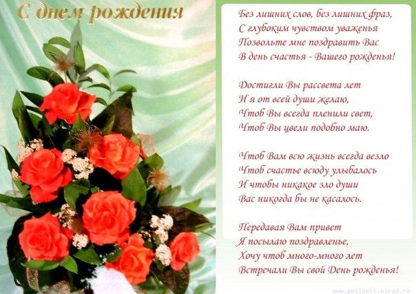 Поздравление с живыми цветами женщине