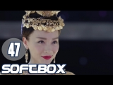 [Озвучка SOFTBOX] Воин судьбы 47 серия