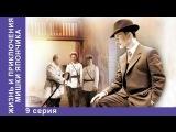 Однажды в Одессе. Жизнь и приключения Мишки Япончика. Серия 9