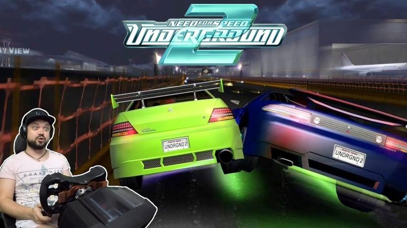 Безумный дрэг-рейсинг! Лансер тащит? | Need for Speed: Underground 2