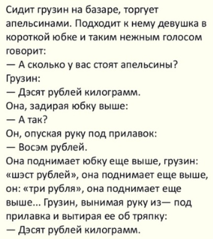 Ооочень старый анекдот)