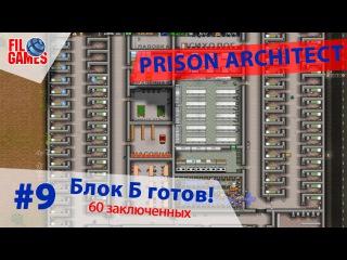 Prison Architect (alpha 31) #09 - Блок Б готов!
