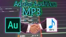 Как в Adobe Audition сохранить в MP3 ? Почти изи !