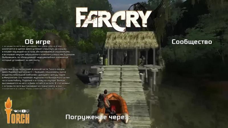 Far Cry Невероятные приключения Джека Карвера!