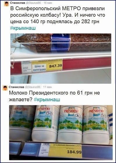 Россия закрыла оккупированный Крым для украинских продуктов - аналогичная продукция из РФ стоит на 40-50% дороже, - СМИ - Цензор.НЕТ 1226
