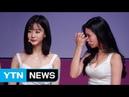[Y영상] 베리굿 가능성 없다는 이야기, 너무 힘들었다 눈물 / YTN