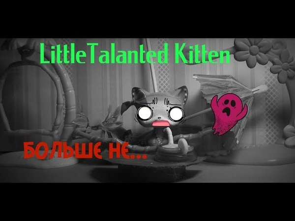 LittleTalanted Kitten больше не...(РЕНЕССАНС)