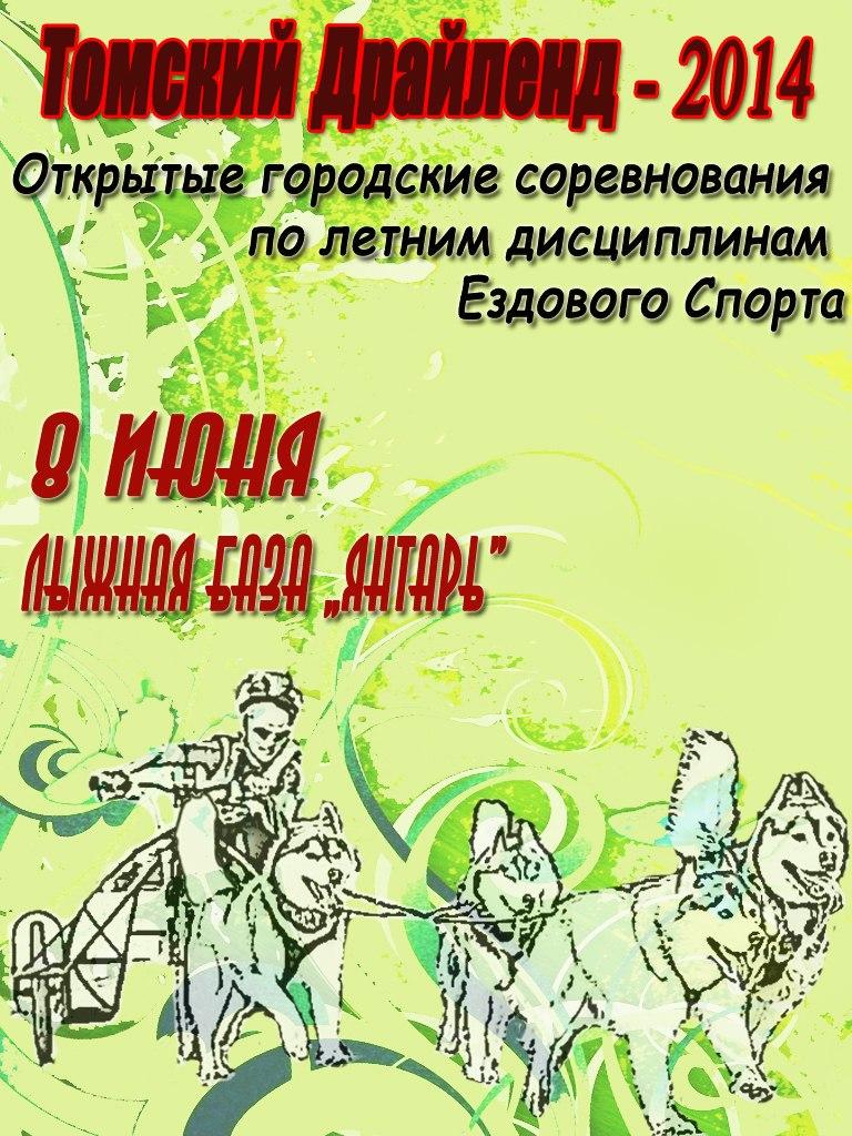 7-8 июня 2014г.  Семинар с Сергеем Собовым по ездовому спорту. KF4B7FpcPqs