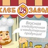 Хлебозавод № 28