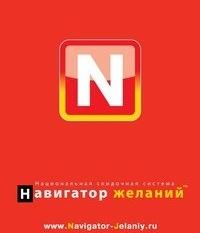 Навигатор Желаний, Москва, id197265531