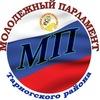 Молодежный парламент Тарногского района