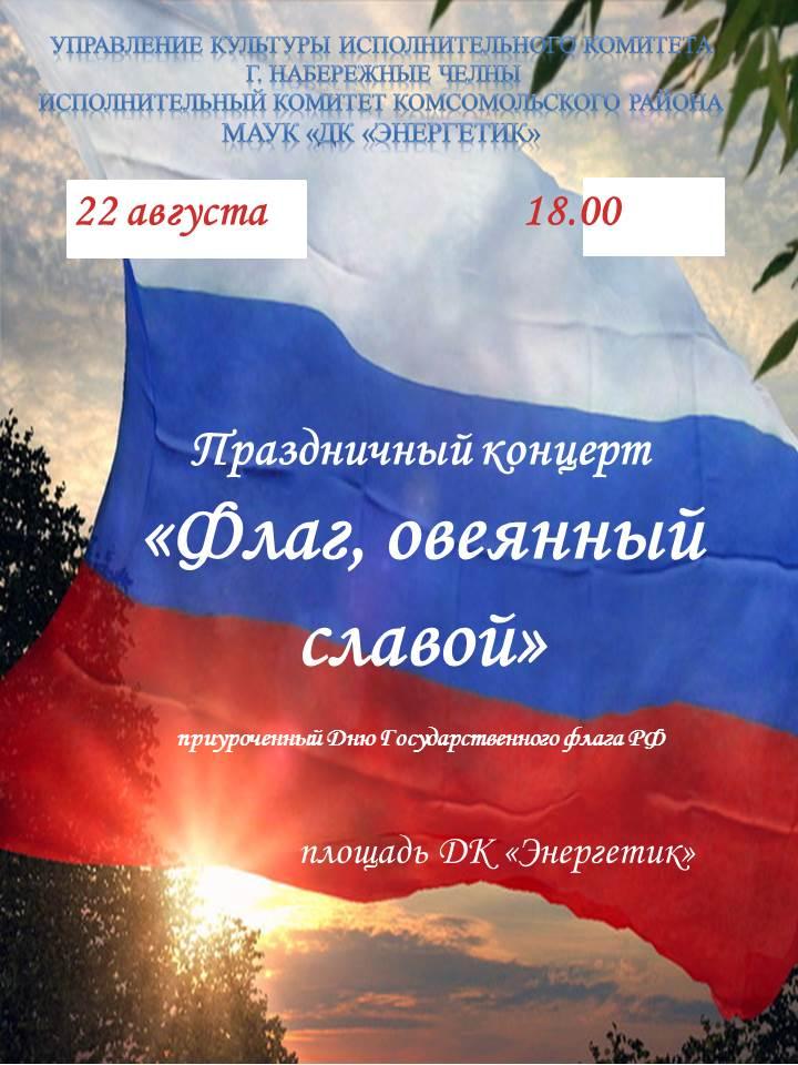 22 - флаг