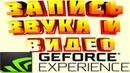НАСТРОЙКИ ВИДЕО И ЗВУКА GEFORCE EXPERIENCE NVIDIA ShadowPlay